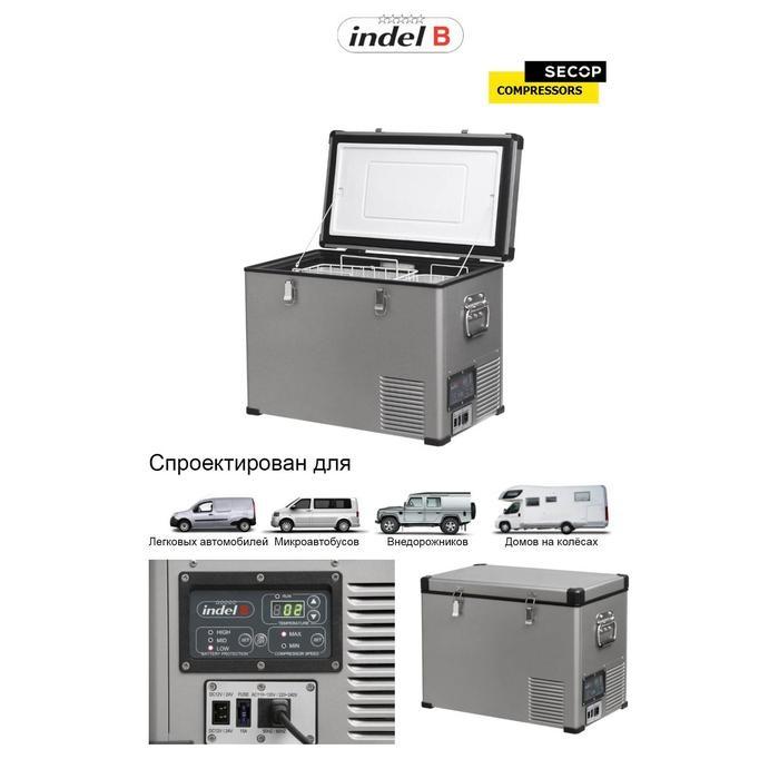Автохолодильник Indel B TB60 - фото 9