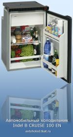 Автомобильный холодильник Indel B CRUISE 100 EN